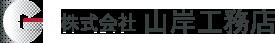 株式会社 山岸工務店
